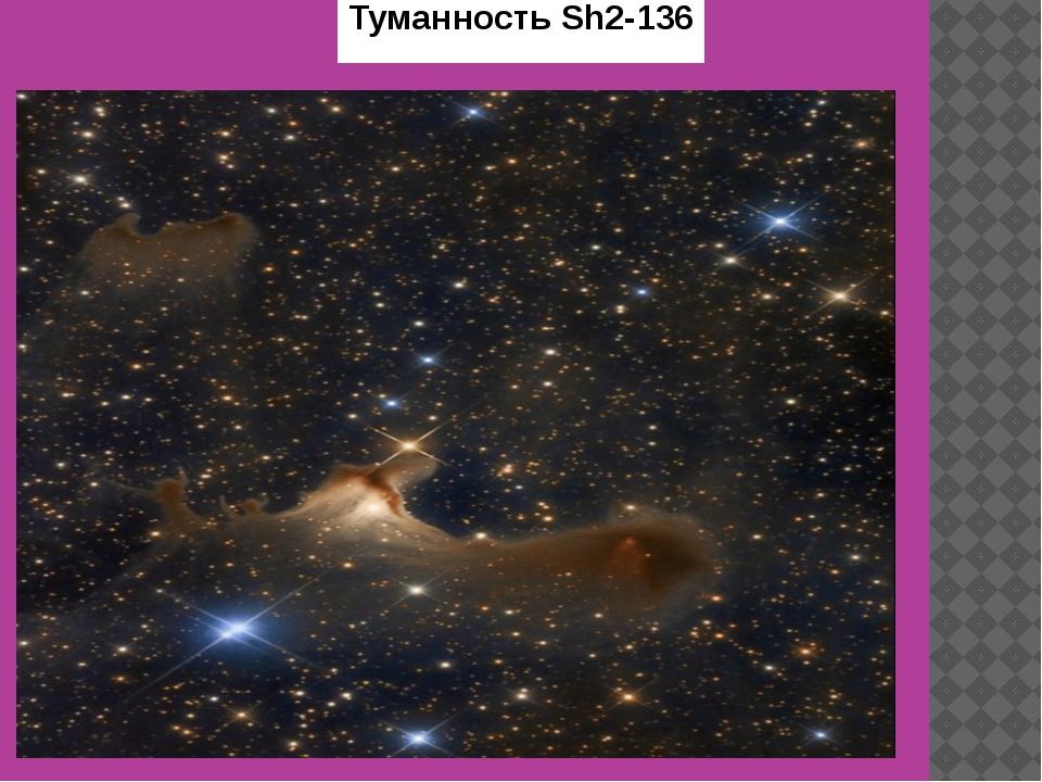 Туманность Sh2-136