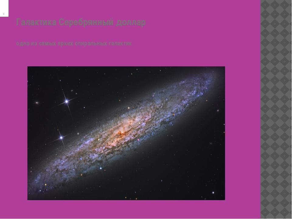Галактика Серебрянный доллар одна из самых ярких спиральных галактик .