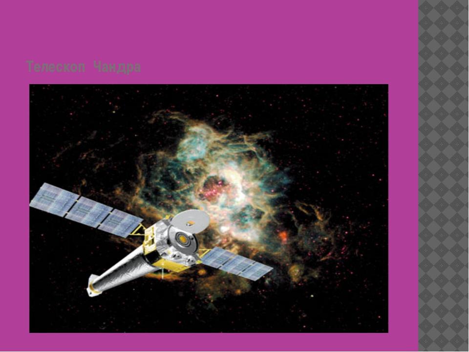 Телескоп Чандра