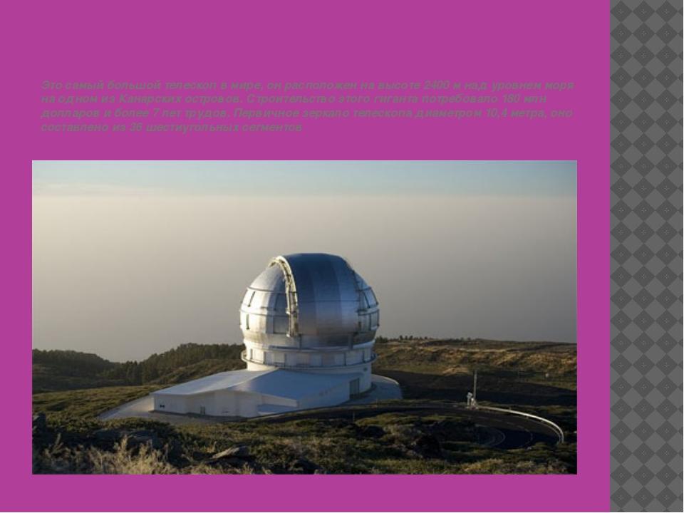 Это самый большой телескоп в мире, он расположен на высоте 2400 м над уровнем...