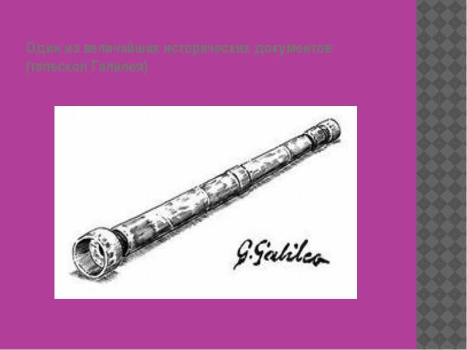 Один из величайших исторических документов (телескоп Галилея)