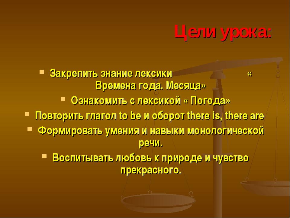 Цели урока: Закрепить знание лексики « Времена года. Месяца» Ознакомить с лек...