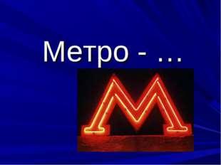 Метро - …