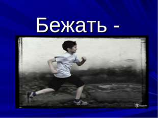 Бежать -