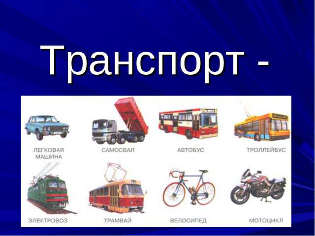 Транспорт -