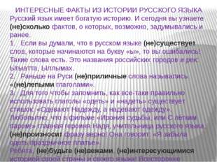 ИНТЕРЕСНЫЕ ФАКТЫ ИЗ ИСТОРИИ РУССКОГО ЯЗЫКА Русский язык имеет богатую историю