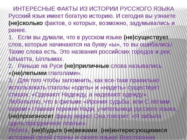 ИНТЕРЕСНЫЕ ФАКТЫ ИЗ ИСТОРИИ РУССКОГО ЯЗЫКА Русский язык имеет богатую историю...