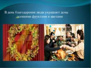 В день благодарения люди украшают дома осенними фруктами и цветами ons