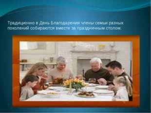 Традиционно в День Благодарения члены семьи разных поколений собираются вмест
