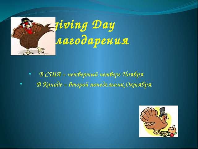 Thanksgiving Day День Благодарения В США – четвертый четверг Ноября В Канаде...