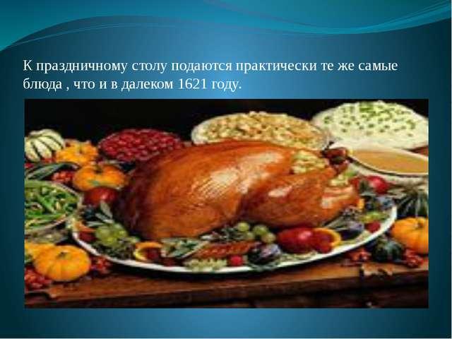 К праздничному столу подаются практически те же самые блюда , что и в далеко...