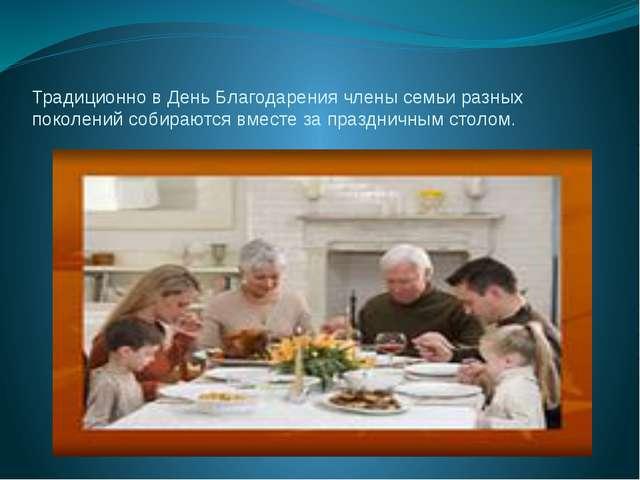 Традиционно в День Благодарения члены семьи разных поколений собираются вмест...