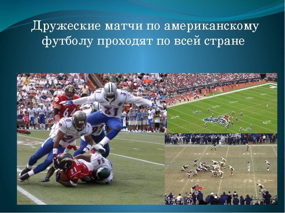 Дружеские матчи по американскому футболу проходят по всей стране