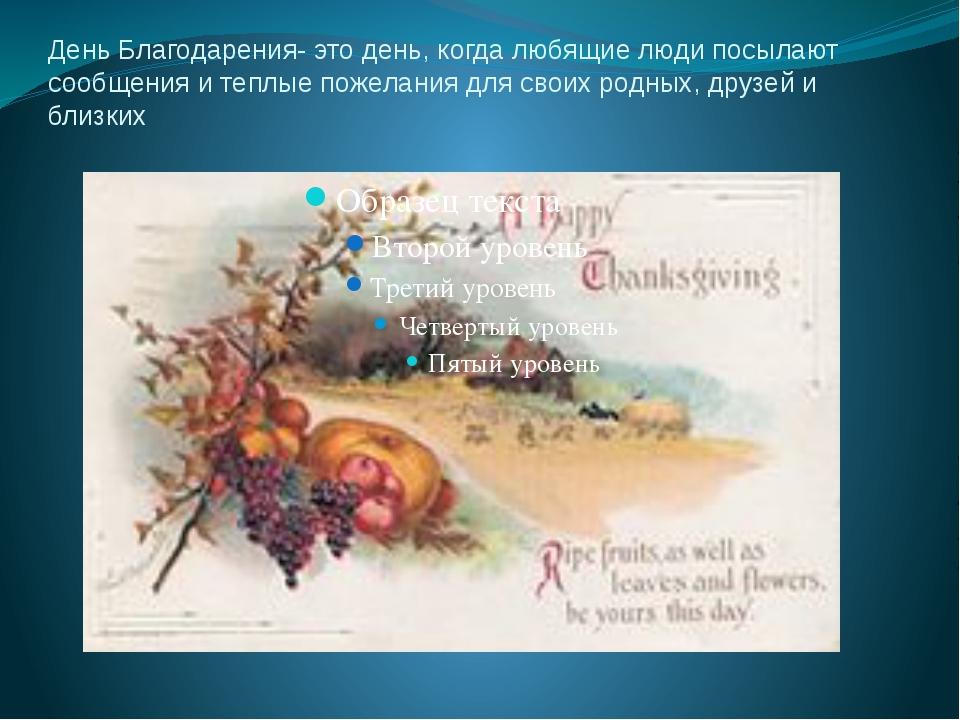 День Благодарения- это день, когда любящие люди посылают сообщения и теплые п...