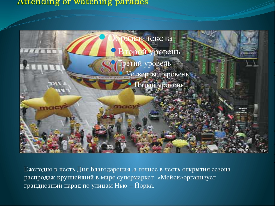 Other Thanksgiving Traditions: Attending or watching parades Ежегодно в честь...