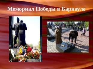 Мемориал Победы в Барнауле