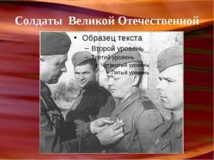 Солдаты Великой Отечественной