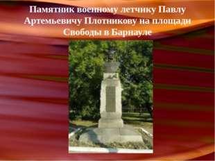 Памятник военному летчику Павлу Артемьевичу Плотникову на площади Свободы в Б