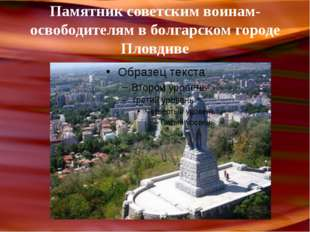 Памятник советским воинам- освободителям в болгарском городе Пловдиве