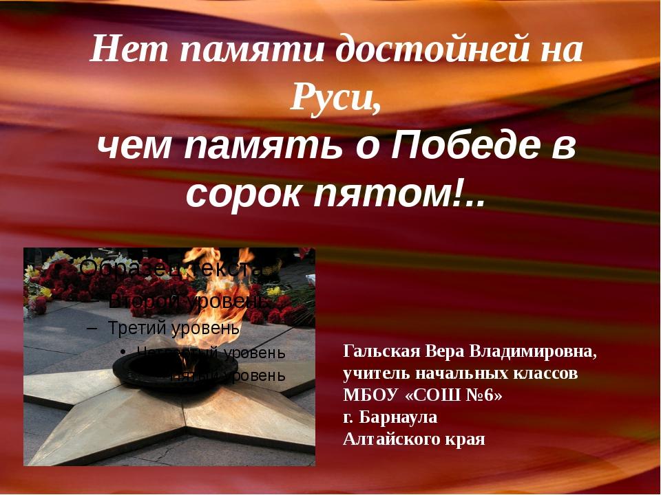 Нет памяти достойней на Руси, чем память о Победе в сорок пятом!.. Гальская В...