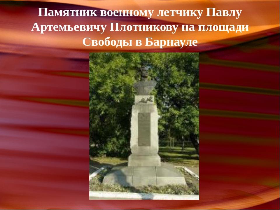 Памятник военному летчику Павлу Артемьевичу Плотникову на площади Свободы в Б...