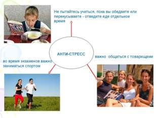 АНТИ-СТРЕСС Не пытайтесь учиться, пока вы обедаете или перекусываете - отвед