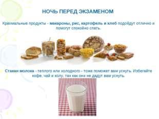 НОЧЬ ПЕРЕД ЭКЗАМЕНОМ Крахмальные продукты - макароны, рис, картофель и хлеб п