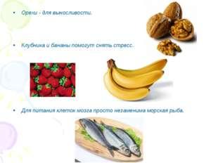 Орехи - для выносливости. Клубника и бананы помогут снять стресс. Для питания