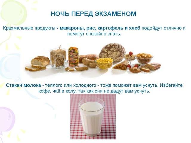 НОЧЬ ПЕРЕД ЭКЗАМЕНОМ Крахмальные продукты - макароны, рис, картофель и хлеб п...