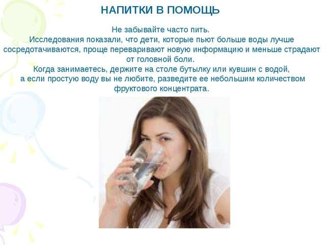 НАПИТКИ В ПОМОЩЬ Не забывайте часто пить. Исследования показали, что дети, ко...