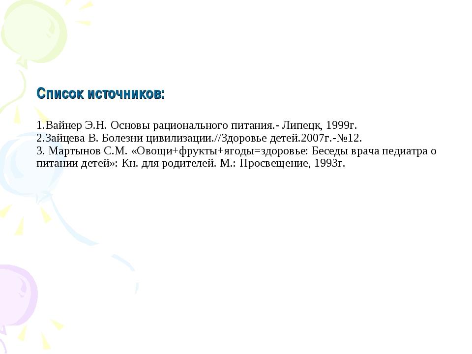 Список источников: 1.Вайнер Э.Н. Основы рационального питания.- Липецк, 1999г...