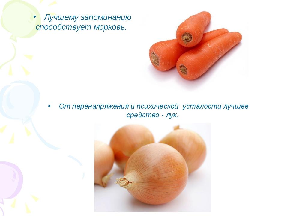 Лучшему запоминанию способствует морковь. От перенапряжения и психической уст...