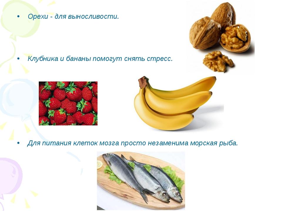 Орехи - для выносливости. Клубника и бананы помогут снять стресс. Для питания...