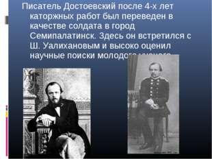 Писатель Достоевский после 4-х лет каторжных работ был переведен в качестве с