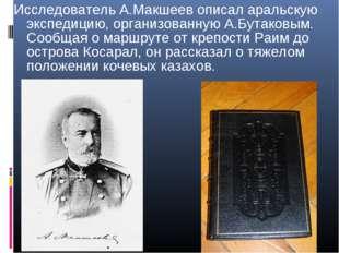 Исследователь А.Макшеев описал аральскую экспедицию, организованную А.Бутаков