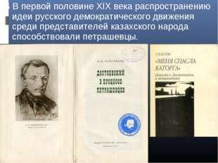 В В первой половине XIX века распространению идеи русского демократического д