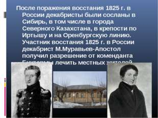 После поражения восстания1825 г. в России декабристы были сосланы в Сибирь,