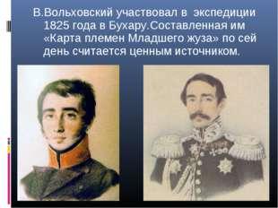 В.Вольховский участвовал в экспедиции 1825 года в Бухару.Составленная им «Кар