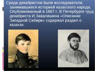 Среди декабристов были исследователи, занимавшиеся историей казахского народа