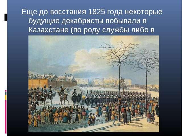 Еще до восстания 1825 года некоторые будущие декабристы побывали в Казахстане...