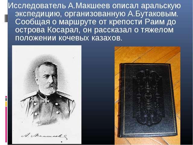 Исследователь А.Макшеев описал аральскую экспедицию, организованную А.Бутаков...