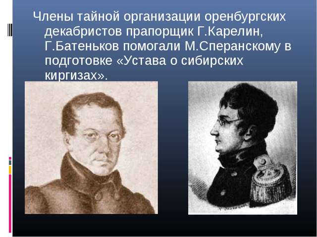 Члены тайной организации оренбургских декабристов прапорщик Г.Карелин, Г.Бате...