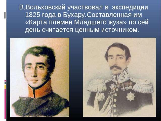 В.Вольховский участвовал в экспедиции 1825 года в Бухару.Составленная им «Кар...