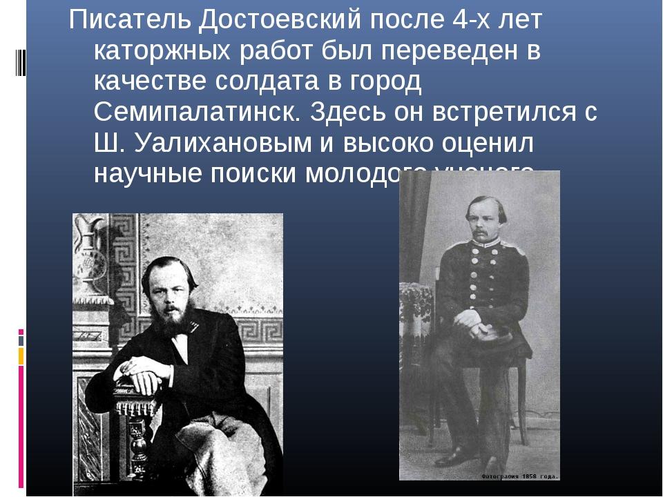 Писатель Достоевский после 4-х лет каторжных работ был переведен в качестве с...
