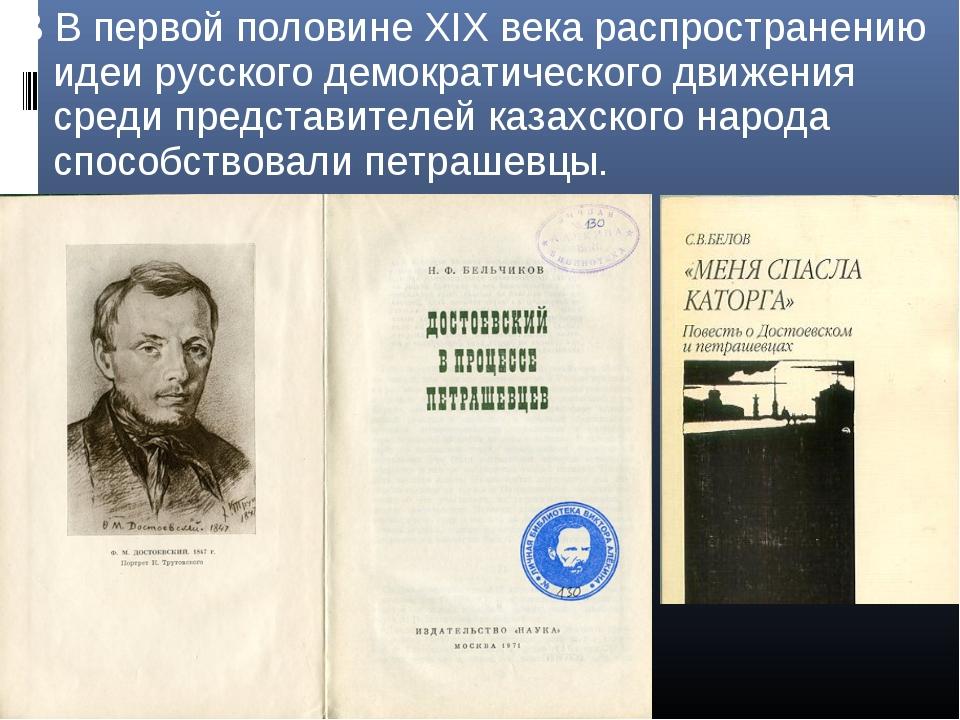 В В первой половине XIX века распространению идеи русского демократического д...