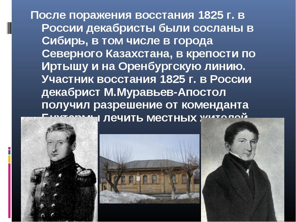 После поражения восстания1825 г. в России декабристы были сосланы в Сибирь,...