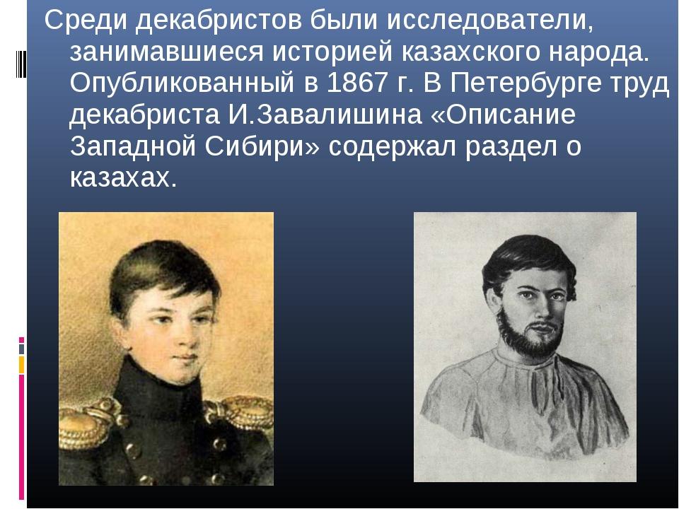 Среди декабристов были исследователи, занимавшиеся историей казахского народа...