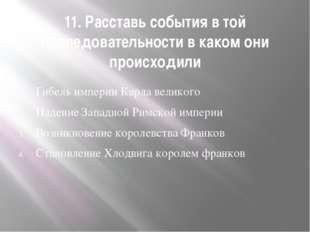 11. Расставь события в той последовательности в каком они происходили Гибель