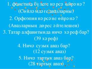 1. фонетика бүлеге нәрсә өйрәнә? (Сөйләмдәге авазларны) 2. Орфоэпия нәрсәне ө