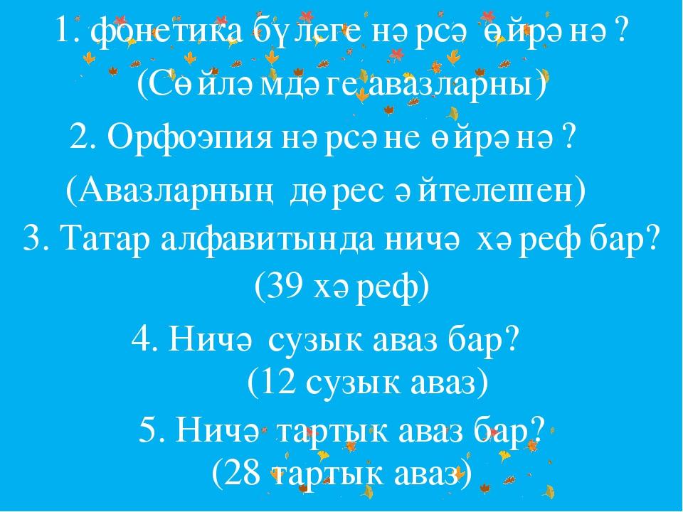 1. фонетика бүлеге нәрсә өйрәнә? (Сөйләмдәге авазларны) 2. Орфоэпия нәрсәне ө...